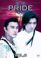 プライド Vol.8 [DVD]