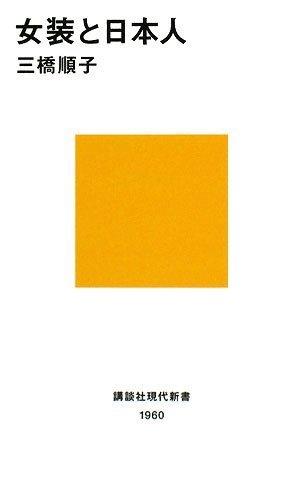 女装と日本人 (講談社現代新書)