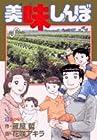 美味しんぼ 第101巻 2008-02発売