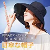 岡田美里プロデュース mili millie 日傘な帽子 ブラック