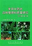 common varieties of finishing and quality of herbal medicines: the North series (Volume 2) (hardcover)(Chinese Edition)