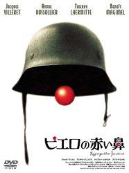 ピエロの赤い鼻 [DVD]