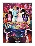 マイメロディの星と花の伝説 [DVD]