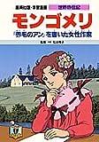 学習漫画 世界の伝記―集英社版 (〔34〕): モンゴメリ