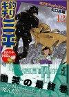 釣りキチ三平 湖沼釣りselection(12)<完> (講談社漫画文庫)