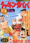 クッキングパパ 特製メニュー 焼き肉編 (プラチナコミックス)