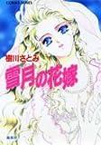 雪月の花嫁 (コバルト文庫)