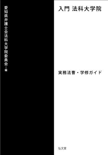 入門 法科大学院―実務法曹・学修ガイド