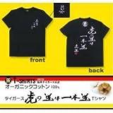 Amazon.co.jp阪神タイガース承認 オーガニックコットン100%Tシャツ DesignA(Logo) キッズ140 ブラック 0104517