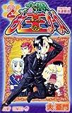 太臓もて王サーガ 2 (2)    ジャンプコミックス