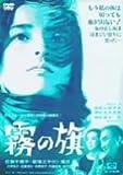 霧の旗 [DVD] (商品イメージ)