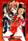 風雲三姉妹Lin3 1 (マガジンZコミックス)