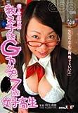 僕は家庭教師 教え子はGカップ○7歳女子高生 [DVD]