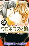 ウロボロスの輪 2―淡雪の恋煩い (マーガレットコミックス)