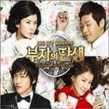 富豪の誕生 韓国ドラマOST (KBS)(韓国盤)