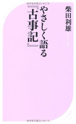 やさしく語る「古事記」 (ベスト新書)
