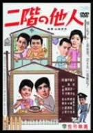 二階の他人 [DVD]