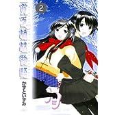 貧乏姉妹物語 2 (サンデーGXコミックス)
