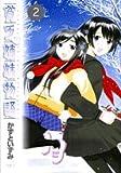 貧乏姉妹物語 2 (2) (サンデーGXコミックス)