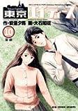 東京エイティーズ―80's love & pop!Campus romance graffiti (10) (ビッグコミックス)