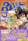 RAVE(14) (講談社コミックス)