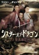 コン・リー シスター・オブ・ドラゴン/天女武闘伝 [DVD]