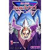 魔人探偵脳噛ネウロ (1) (ジャンプ・コミックス)
