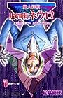 魔人探偵脳噛ネウロ 第1巻 2005年07月04日発売