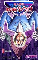 魔人探偵脳噛ネウロ 1 (ジャンプ・コミックス)