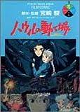 ハウルの動く城 (4) (アニメージュコミックススペシャル―フィルム・コミック)