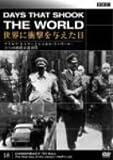 BBC 世界に衝撃を与えた日-18-~アドルフ・ヒトラーとシャルル・ド=ゴール:2つの暗殺未遂事件~ [DVD]