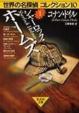 シャーロック・ホームズ (世界の名探偵コレクション10) (集英社文庫)