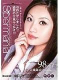 Spermania Vol.15 大城舞衣子 [DVD]