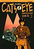 Cat's・eye complete edition 3 (トクマコミックス)