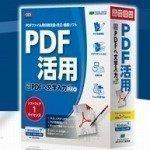 やさしくPDFへ文字入力PRO v.7.0 1ライセンス