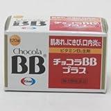 エーザイ)チョコラBBプラス 120錠