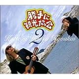 勝手に観光協会 vol.2(初回限定盤)(トートバッグ付)