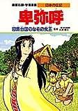 卑弥呼—邪馬台国のなぞの女王 (学習漫画 日本の伝記)