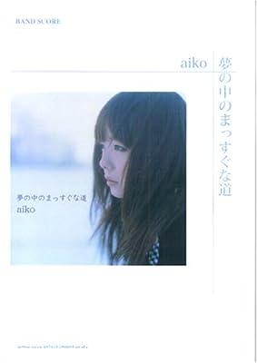 バンドスコア aiko/夢の中のまっすぐな道