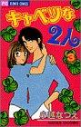 キャベツな2人 3 (フラワーコミックス)
