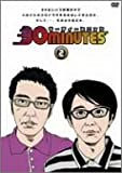 30 minutes 2 [DVD] (商品イメージ)