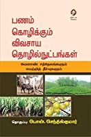 Pon Senthilkumar (Author)  Buy:   Rs. 95.00 2 used & newfrom  Rs. 95.00