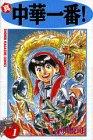 真・中華一番! (1) (講談社コミックス―Shonen magazine comics (2412巻))