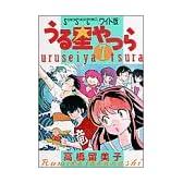 うる星やつら (7) (少年サンデーコミックス〈ワイド版〉)