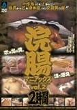 浣腸マニアックス vol.2 A-BOX [DVD]