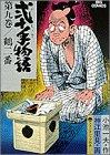 弐十手物語 9 (ビッグコミックス)