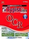 e.Typist v.12.0 製品版