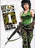 BUGS 1 (ヤングサンデーコミックス)