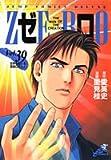 ゼロ 39 THE MAN OF THE CREATION (ジャンプコミックスデラックス)