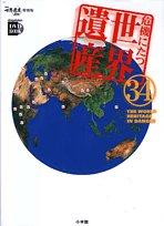 危機にたつ世界遺産34
